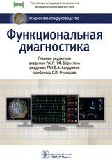 Национальное руководство по функциональной диагностике – впервые в России